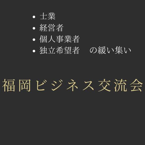 福岡ビジネス交流会
